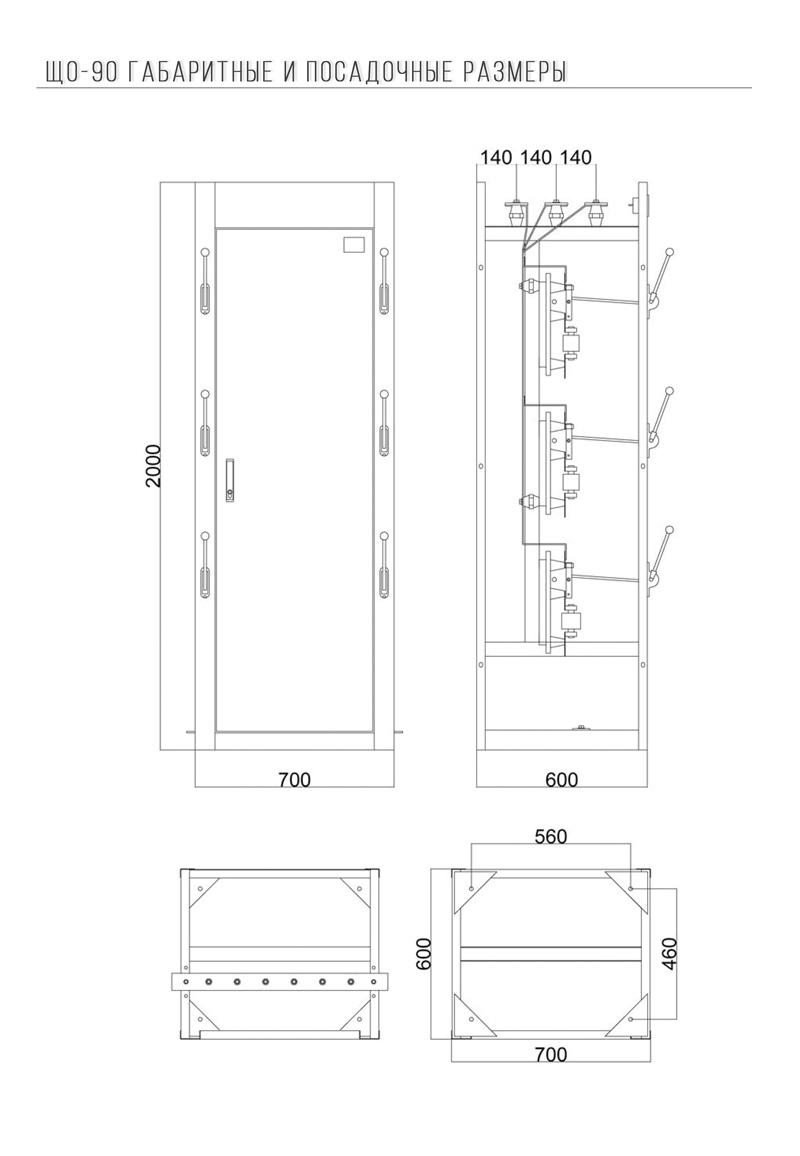 Габариты шкафа ЩО-90